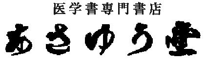 医学書専門書店 あさゆう堂