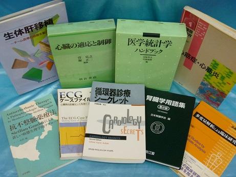 循環器・臨床系テキスト 9冊