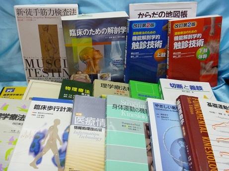 理学療法・解剖学系テキスト