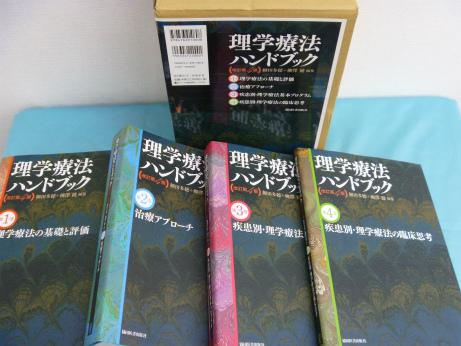 理学療法ハンドブック 改訂第4版