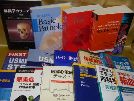 生化学・解剖学系テキスト