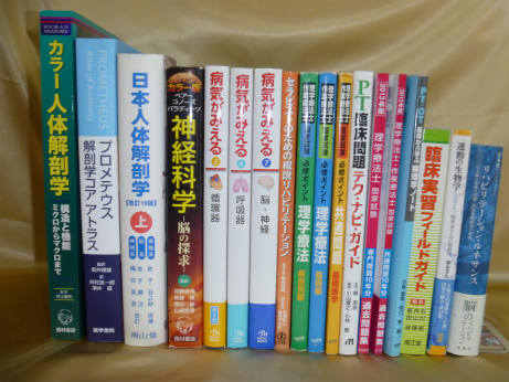 理学療法・解剖学系テキストなど 全23冊
