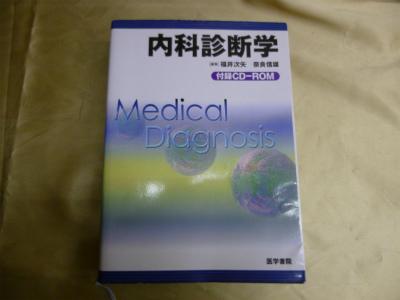 内科診断学第2版