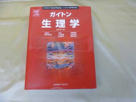ガイトン生理学 原著第11版