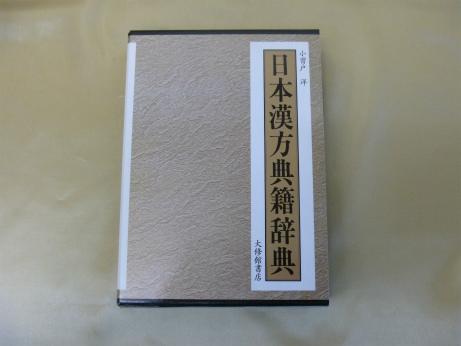 日本漢方典籍辞典