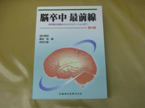 脳卒中最前線―急性期の診断からリハビリテーションまで