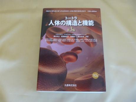 トートラ 人体の構造と機能 第3版