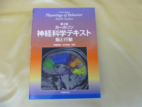 第3版 カールソン 神経科学テキスト