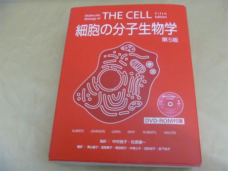 細胞の分子生物学 第5版