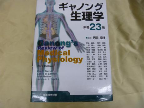 ギャノング生理学