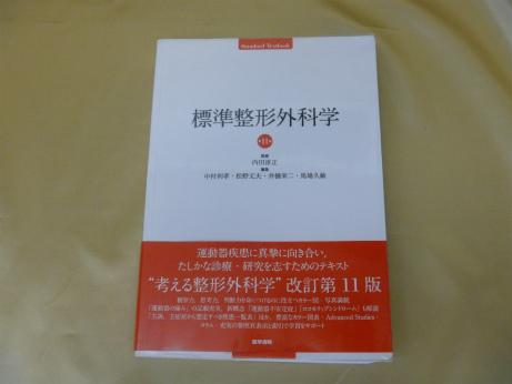 標準整形外科学 第11版(標準医学...