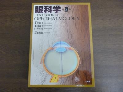 眼科学 第2版
