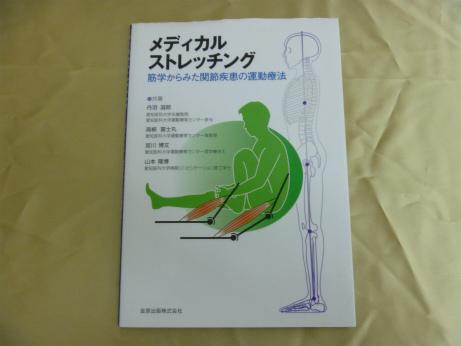メディカルストレッチング―筋学からみた関節疾患の運動療法