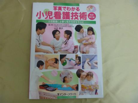 写真でわかる小児看護技術 改訂第2版