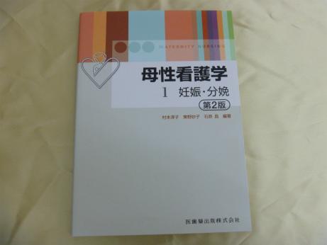 母性看護学 Ⅰ 妊娠・分娩 第2版