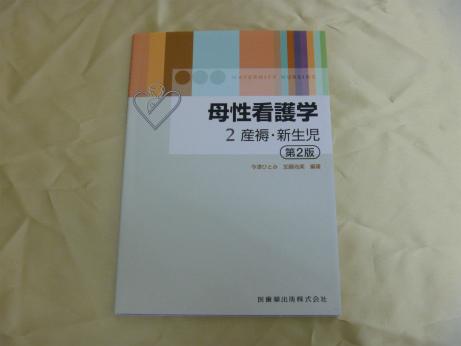 母性看護学2 産褥・新生児 第2版