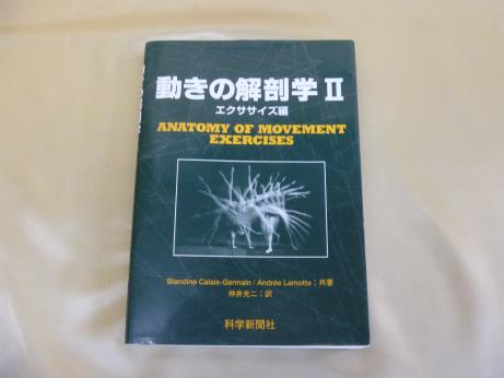 動きの解剖学Ⅱ