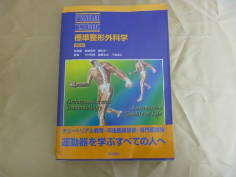 標準整形外科学 第9版 (STANDARD TEXTBOOK)