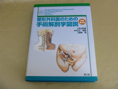整形外科医のための手術解剖学図説