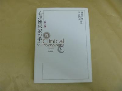 心理臨床家の手引 第3版