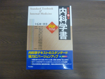 内科学書改訂第8版