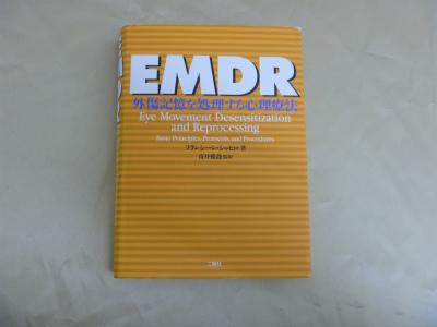 EMDR―外傷記憶を処理する心理療法
