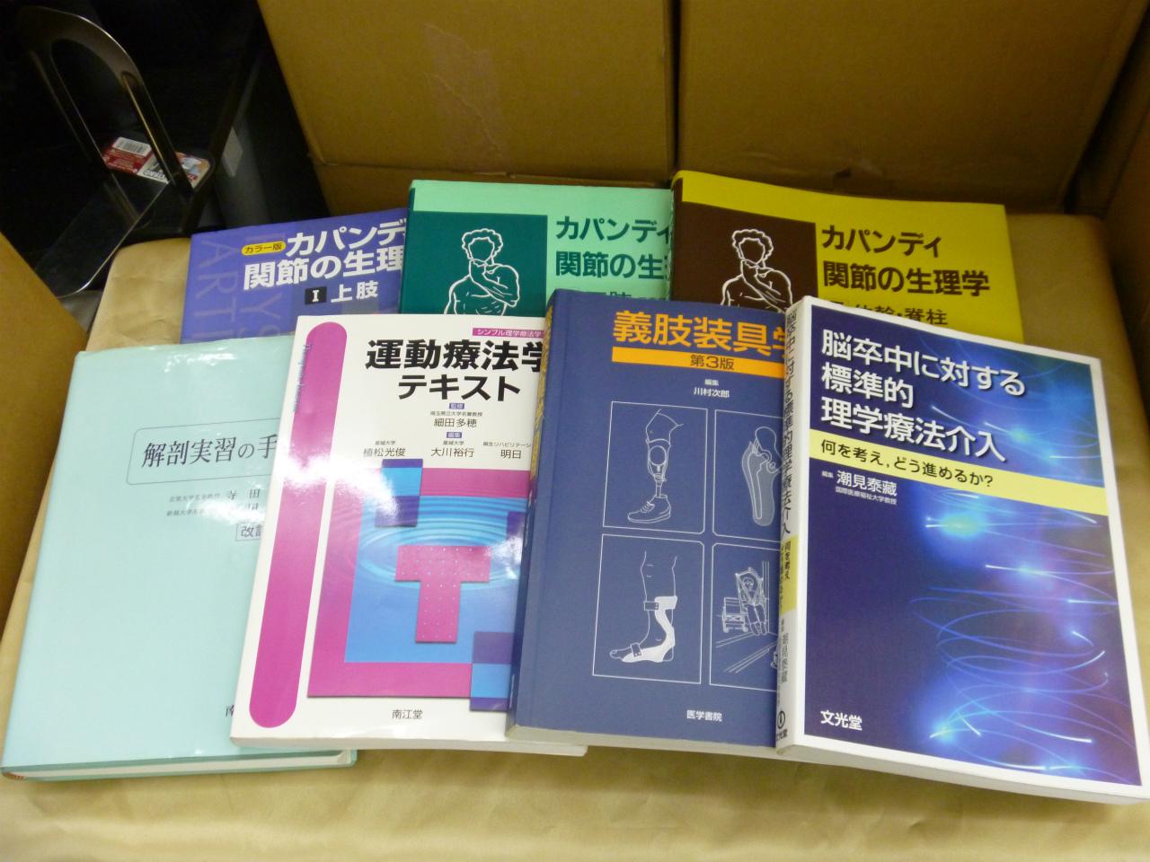 PT、OTに関する医療専門書