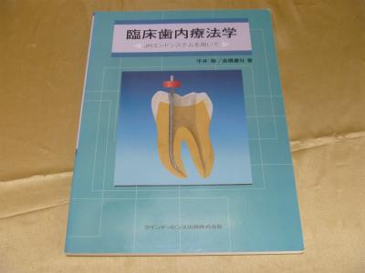 臨床歯内療法学