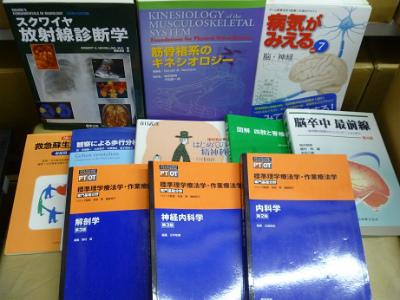 理学療法書