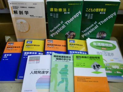 理学療法書1