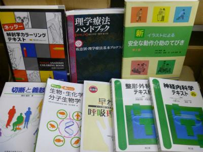 理学療法書3