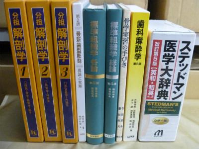 解剖学書、歯科学書