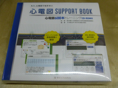心電図support book