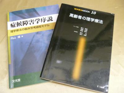 理学療法書2