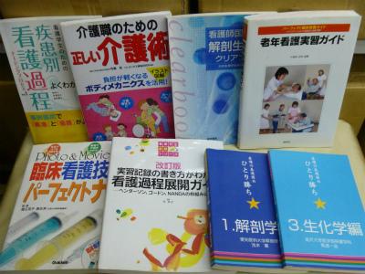 看護学書1
