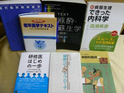 内科、外科学書1