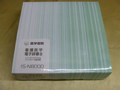 IS-N8000