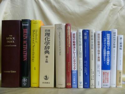 精神科・分裂病古書1