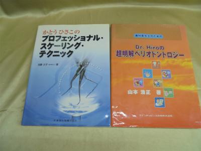 歯科専門書