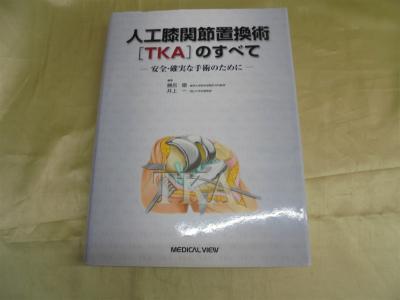 人工膝関節置換術[TKA]のすべて