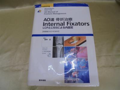 AO法骨折治療Internal Fixators 1