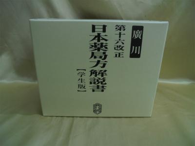 第十六改正日本薬局方(学生版)