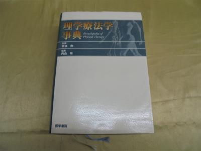 理学療法学事典
