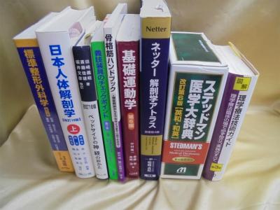 PT・OT教科書1