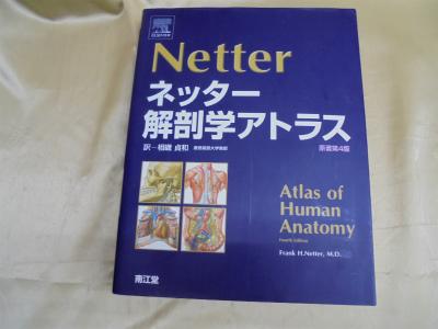 ネッター解剖学アトラス 原書第4版