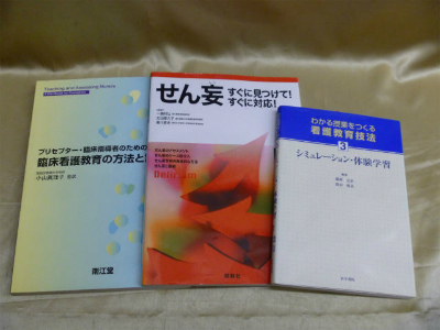 看護教科書2