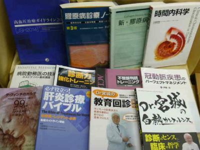 呼吸器・免疫に関する教科書2