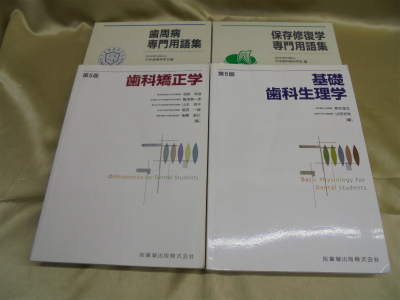 歯科学テキスト1