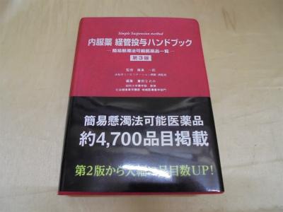 内服薬経管投与ハンドブック第3版