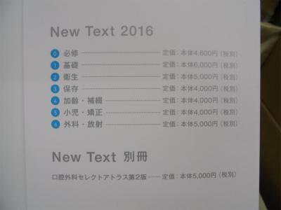 麻布デンタルアカデミーNewText2016